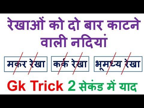 Xxx Mp4 Geography Gk Trick रेखाओं को दो बार काटने वाली नदियां Gk Tricks In Hindi RAILWAY SSC BANK 3gp Sex