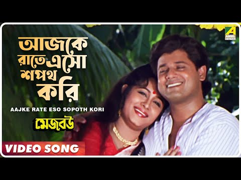 Xxx Mp4 Aajke Rate Eso Sopoth Kori Mejo Bou Bengali Movie Song Indrani Sen 3gp Sex