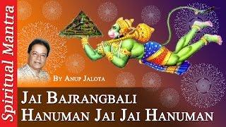 JAI BAJRANGBALI HANUMAN JAI JAI HANUMAN - HANUMAN BHAJAN BY ANUP JALOTA ( FULL SONG )
