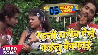 रहनी गरीब ऐसे कइलू बेवफाई @ Rahni Garib Ese kailu || Sahil Patel | New bhojpuri Sad Song ||