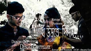 Ja Pakhi Urte Dilam Toke(ft. Shilajit) ;  Mritunjoy Sarkar ; Sayantani Sadhukhan ; Abir Shan;