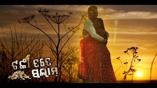 Odia Movie | Tanka Tate Salaam | Akhire Kajala | Chandan Kar | Rally Nanda | Latest Odia Songs
