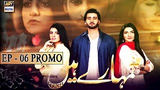Tumhare Hain Episode - 06 - Promo - ARY Digiital Drama