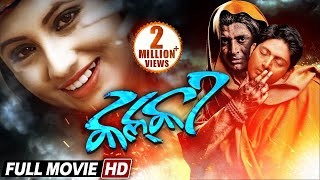 KALKI Odia Super hit Full Film | Arindam, Riya | Sarthak Music