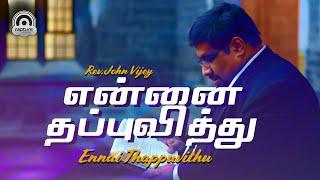 Ennai Thappuviththu | Rev. John Vijey | Princeten Charles