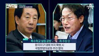 [풀영상] 김성태 의원이 '특수학교 설립'에 대해 직접 해명하다 #박원순 #조희연