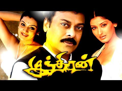 Xxx Mp4 Tamil New Movies Full Movie Indra Chiranjeevi Movies Full Length Telugu Dubbed 3gp Sex