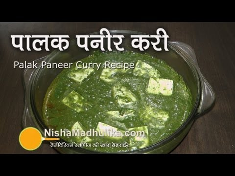Palak Paneer Recipe - Cottage Cheese in Spinach Gravy