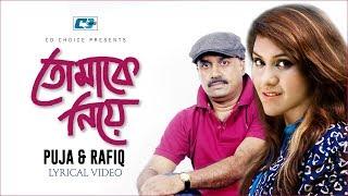 Tomake Niye | Badhon Sarker Puja | Rafiul Alam | Official Lyrical Video | Bangla Song 2017