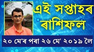 এই সপ্তাহৰ ৰাশিফল// Weekly Rashifol// Dipankar Sarma
