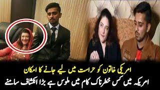 American Girl Married Pakistani Boy Kashif in Sialkot    Kashif and American Girl Latest news