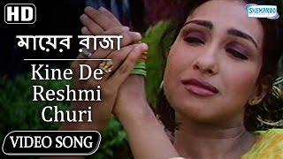 Kine De Reshmi Churi (HD) - Mayer Raja Song | JishuSen Gupta | Ranit Mullick | Rituparna SenGupta