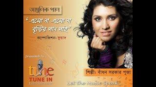 New Bangla Songs | Bristir Gaan | Puja | Bangla Hit Song | Hit Video | আধুনিক গান-বৃষ্টির গান-পূজা