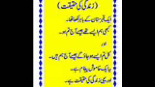 Maulana Tariq Jameel New Bayan Woqlaa Sa Kitaab 1/2