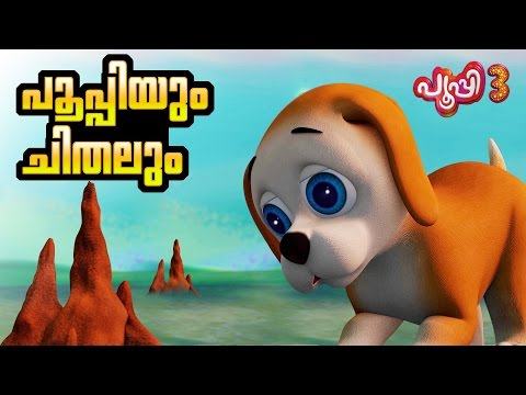 Xxx Mp4 ᴴᴰ PUPI3 New Malayalam Cartoon Animation Story And Childrens Songs 3gp Sex