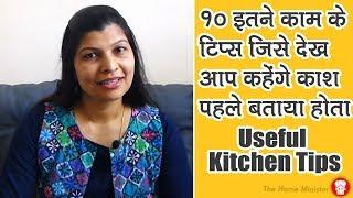 अगर घर की साफ़ सफाई लगता है सिरदर्द तो ये एक चीज़ आपका काम आसान कर देगी 10 Kitchen cleaning tips Hindi