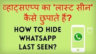 How to Hide Whatsapp Last seen? Whatsapp mein Last Seen kaise chhupate hain