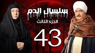 Selsal El Dam Part 3 Eps  | 43 | مسلسل سلسال الدم الجزء الثالث الحلقة