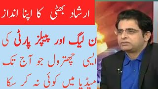 Irshad Bhatti bashing PML-N and PPP in his unique Style