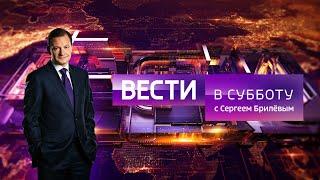 Вести в субботу с Сергеем Брилевым(HD) от 25.11.17