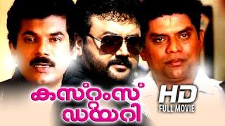 Malayalam Full Movie | Customs Diary | Jayaram,Mukesh,Jagathy Sreekumar Comedy Movies