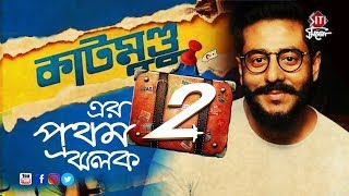 কাটমুন্ডু 2 এর প্রথম ঝলক | Raj Chakraborty | kathmandu 2 Bengali movie