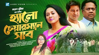 Hello Chairman Sab | Bangla Natok | Mahfuz Ahmed, Tarin Jahan, Lucky Enam, Sadek Bachchu