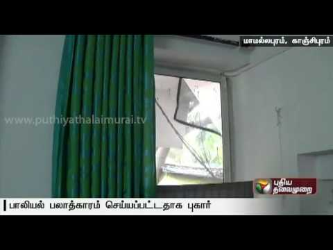 Xxx Mp4 Retired Police Officer S Daughter Subjected To Sexual Abuse Kanchipuram 3gp Sex
