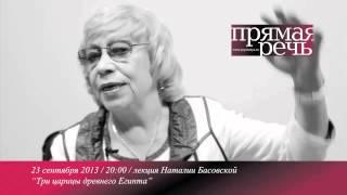 Наталия Басовская Анонс лекции