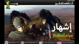 🌍Trailer Amouddou Nador 01 أمودّو/ إشهار- جواهر الناظور
