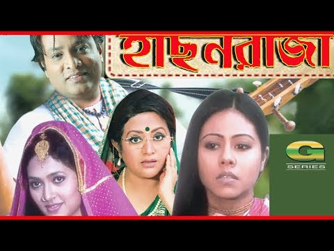 Hason Raja   HD1080p   Helal Khan   Shomi Kaiser   Chashi Nazrul Islam   Super Hit Bangla Movie