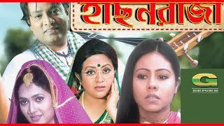 Hason Raja | HD1080p | Helal Khan | Shomi Kaiser | Chashi Nazrul Islam | Super Hit Bangla Movie