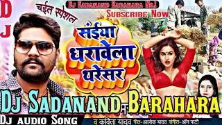 Tu Dharawela Tharesar Chait Special Dj Mix Song
