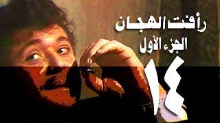 رأفت الهجان جـ1׃ الحلقة 14 من 15