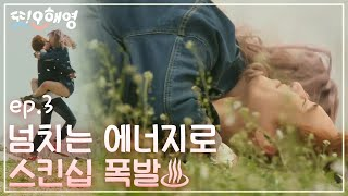 Another Miss Oh 청춘의 에너지 160509 EP.3