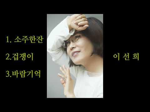 Download Lagu 1.소주한잔 2.겁쟁이 3.바람기억   - 이선희  ( le dernier amour) MP3