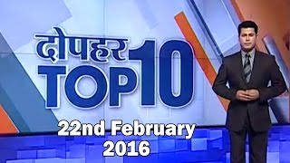 10 News in 10 Minutes   22nd February, 2016 - India TV