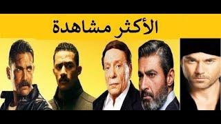 افضل 10 مسلسلات مصرية بالترتيب والاكثر مشاهدة فى رمضان 2018 ــ كلبش2 نسر الصعيد رحيم