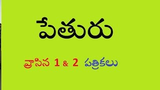 Epistle of Peter (1st,2nd ) Audio Telugu Bible - వాడుక భాష లో ( 1&2 ) పత్రికలు