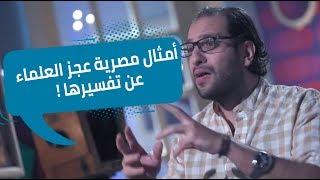 البلاتوه - أمثال مصرية عجز العلماء عن تفسيرها!