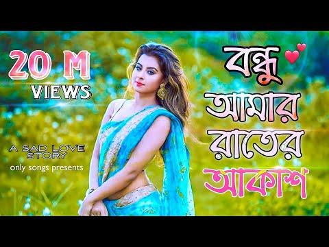 Xxx Mp4 Bondhu Amar Rater Akash Ankur Mahamud Feat Sadman Pappu Bangla New Song 2018 HD 3gp Sex