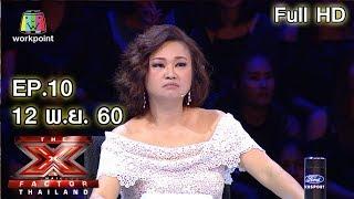 The X Factor Thailand | EP.10 | รอบ 4 Chair Challenge ประเภท ชายเดี่ยว | 12 พ.ย. 60 Full HD