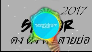 เพลงแดนซ์ม่าใหม่ล่าสุด สายย่อ ยกลอ2017 #1 OCN bek