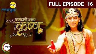 Chakradhari Ajay Krishna Mashup - Episode 16 - July 14, 2017   Full Episode
