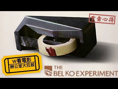 W看電影_辦公室大狂殺(The Belko Experiment)_重雷心得