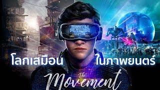 โลกเสมือนในภาพยนตร์ จากTron สู่ Ready Player One [The Movement/Ton]