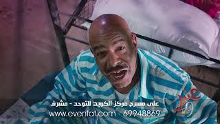 الإعلان الرسمي لمسرحية عنبر ٩ - إخراج : محمد الحملي 2018