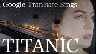 Google Translate Sings: quotMy Heart Will Go Onquot from Titanic