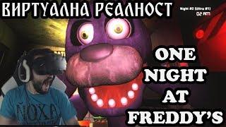 FIVE NIGHTS AT FREDDY! ВИРТУАЛНА ПОСИРАНОСТ ;D ШИБАН ЗАЕК, ШИБАНА МЕЧКА....