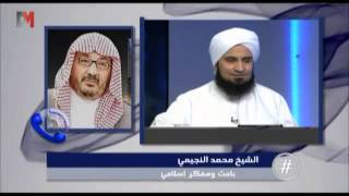 مناظرة بين #الجفري و #محمد_النجيمي حول الطواف بالقبور